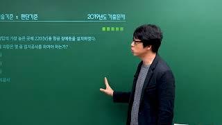 [전기기사/전기공사기사 필기] 2019년 1회 필기 기…