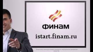 Инвест - старт 2013, получи 5000 рублей от ФИНАМ