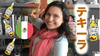 こんにちは!Lauraです。 テキーラはメキシコのおさけとしてせかいじゅ...