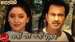 Kaha Bata Kaha Purayo | Badal Pari - Sonu Nigam | Bhuwan KC & Jal Shah | Nepali Movie Song