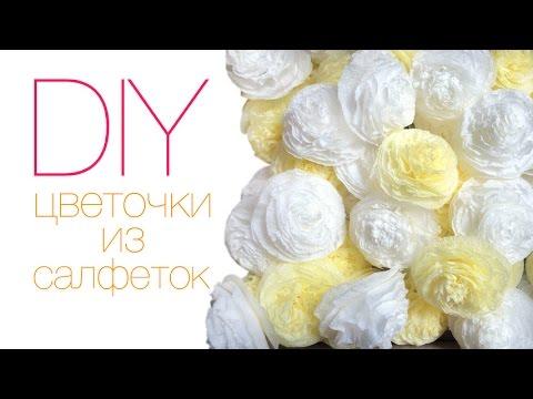 DIY | розочки из салфеток