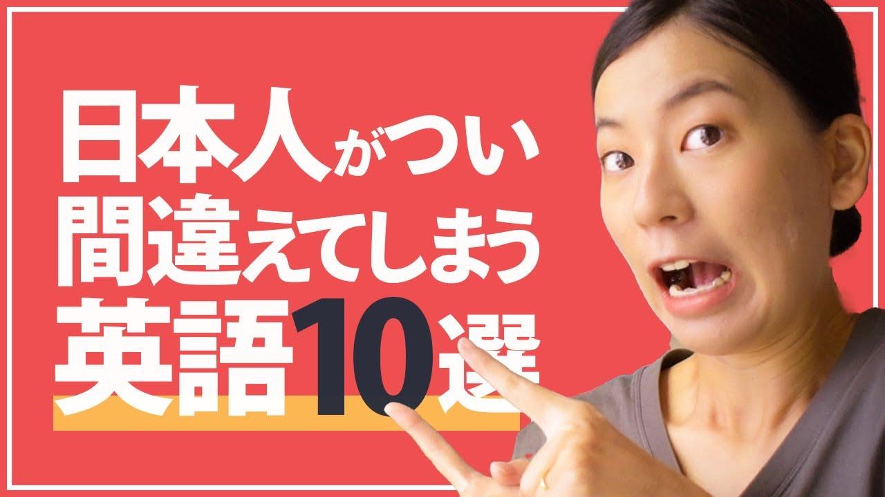 日本人がよく間違えて使っている英語10選(間違えてもいいんだけどね〜)