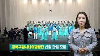 강북구립시니어합창단 신입 단원 모집