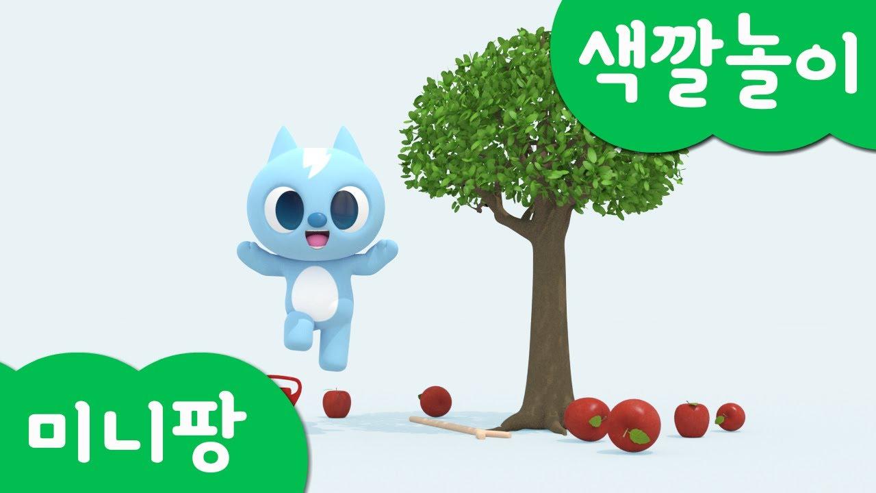 미니특공대 컬러놀이 | 과일 나무 키우기 |과일 먹방 | 사과 | 오렌지 | 메론 | 포도 | 색깔놀이 | 미니팡 3D놀이!