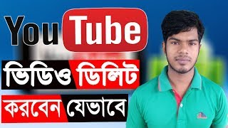 How To Delete  Videos Your YouTube Channel | Bangla Tutorial (Easy Way)