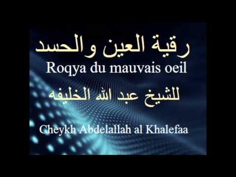 roqya contre le mauvais oeil mp3