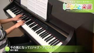 使用した楽譜はコチラ http://www.print-gakufu.com/score/detail/55821...