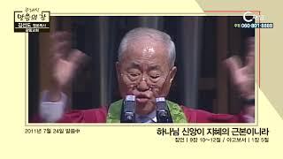 클래식 말씀의 창 - 김선도 감독 18회