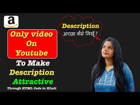 How To Make Pro Amazon Products Description With HTML In Hindi | Simple Tutorial