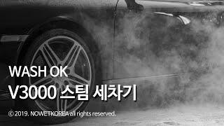 V3000 고압 스팀세차기