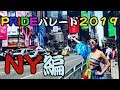 【レズビアン 】PRIDEパレード2019 NY編【LGBTQ】