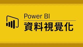 15 分鐘上手 Power BI我一旦認真起來連我自己都會害怕 ~