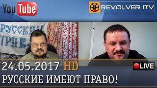 Свобода совести в России - реальность или миф? В гостях Лев Белов • Revolver ITV