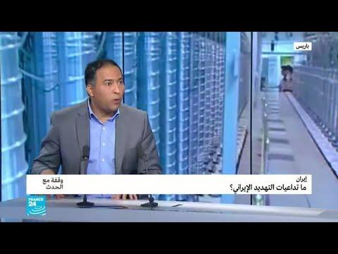 ماذا تعني زيادة احتياطي إيران من اليورانيوم المخصب؟  - نشر قبل 3 ساعة