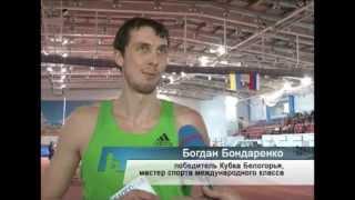 Бондаренко Богдан Кубок Белогорья 2012
