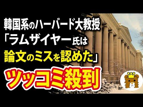 2021/02/28 韓国系のハーバード大教授「ラムザイヤー氏は論文のミスを認めた」 ←ツッコミ殺到