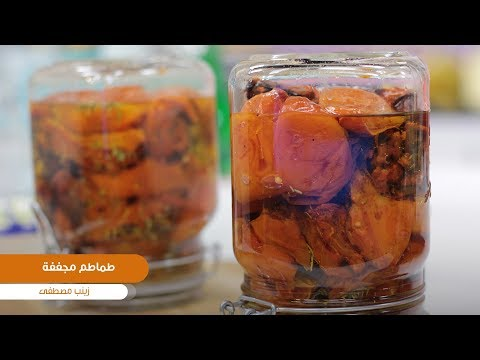 طماطم مجففة | زينب مصطفى