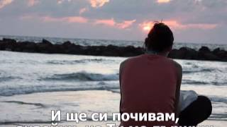 Kerrie Roberts - In Your Sight (Пред Теб)