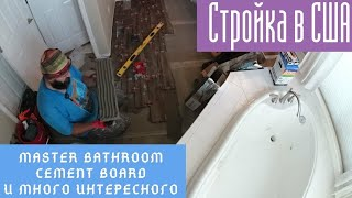 Стройка в США. Master bathroom, или по нашему ванная