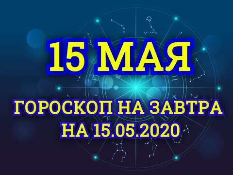 Гороскоп на завтра на 15.05.2020   15 Мая   Астрологический прогноз