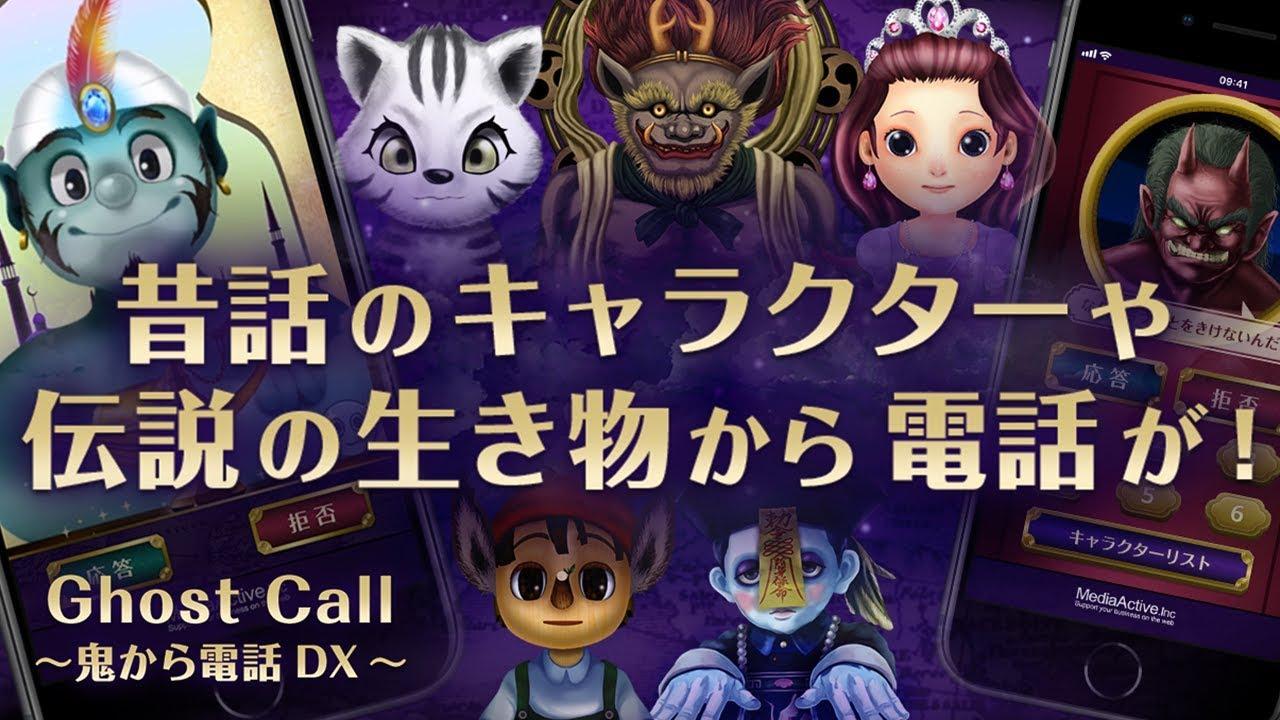 15秒西洋版鬼から電話の魅力を紹介昔話や童話の教訓を仮想電話で身に着けよう