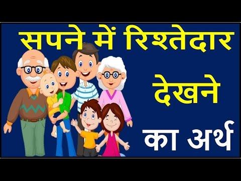 जानें सपने में रिश्तेदार देखना शकुन और अपशकुन Relative Dream Interpretation In Hindi