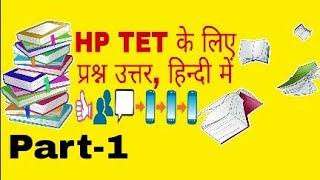 TET के लिए शिक्षा मनोविज्ञान से संबंधित प्रश्न उत्तर हिन्दी में ||Latest 2018//part 1