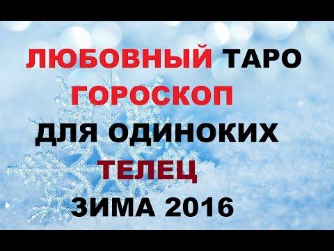 Астрологический прогноз составлен на: года, время (московское, gmt +).