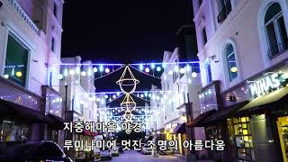 충남 아산 가볼만한곳 지중해마을 서울근교 여행 드라이브…