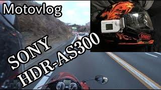 【Motovlog】SONY HDR-AS300 ヘルメットサイドマウント