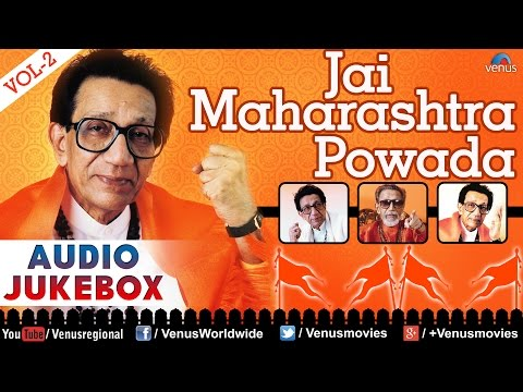 Jai Maharashtra Powada : Balasaheb Thackeray's Songs || Audio Jukebox