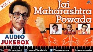 Jai Maharashtra Powada : Balasaheb Thackeray