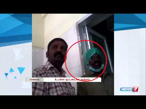 Viral video of Employee bribing at Chennai Stanley hospital | Tamil Nadu | News7 tamil |