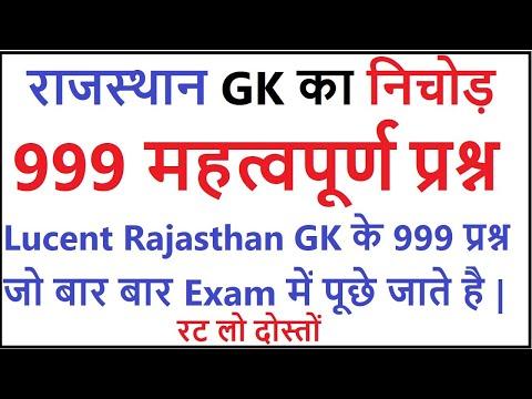 Lucent Rajasthan Gk का निचोड़ | Impotant Rajsathan Gk Question For Police,patwari,ldc,bstc,ptet,reet