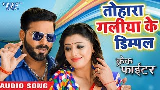 तोहरा गालिया के डिम्पल Pawan Singh Crack Fighter Tohra Galiya Ke Dimpal Bhojpuri Movie Songs