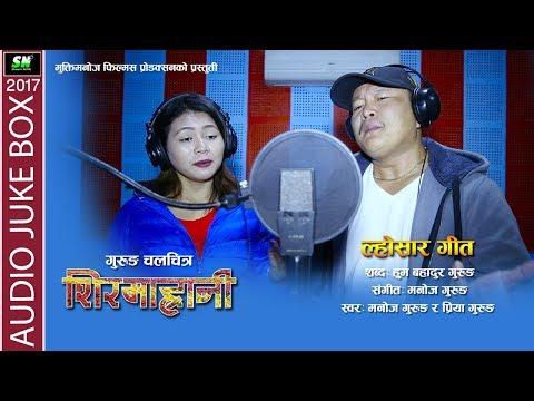 Lhosar Song ल्होसार गीत Gurung Movie Sirmairani By Manoj Gurung And Priya Gurung