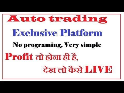 best auto trading software in india | Exclusive platform live demo