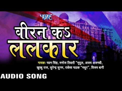 भारत के बेटा |  Bharat Ke | Viran Ka Lalkar | Pawan Singh, Manoj Tiwari & Others | BHojpuri Song