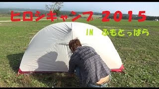 景色が良いふもとっぱらが一転! 動物の生態にも注目! 〈Hiroshi camp ...