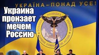 Порошенко приколы 2016  Как Украина пронзает мечем Россию с эмблемы разведки.