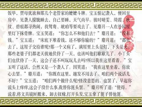 《红楼梦》第二十回 王熙凤正言弹妒意 林黛玉俏语谑娇音