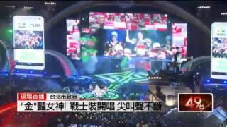 2014台北跨年晚會 姐姐謝金燕尖叫聲之後演唱「嗶嗶嗶」