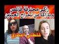 مغربية ترد بقوة على فتاة بركان بطلة فيديو الراقي الشرعي