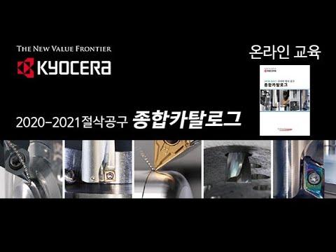 (KYOCERA)  - [ 2020-2021 신규 카탈로그 소개 ]