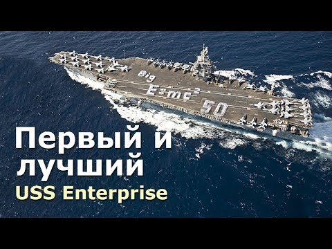 USS Enterprise -