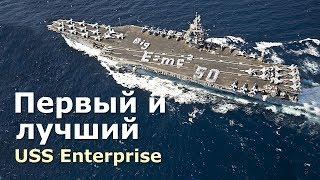 USS Enterprise - первый атомный авианосец ВМС США