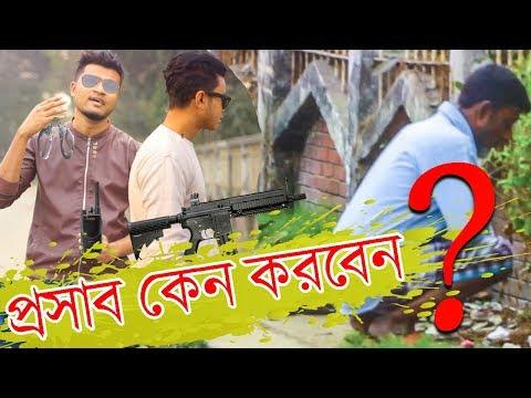 Download Youtube: Fake Police Prank Part 2 | Toilet Pranks (Social Experiment) | Bangla Prank | Mojar Tv