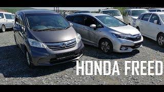 Honda Freed G Just Selection 2013 - Хонда снова всех уделала!