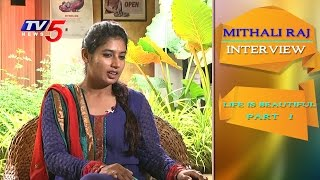Indian Women Cricket Captain Mithali Raj Exclusive Interview | Life Is Beautiful # 1 | TV5 News