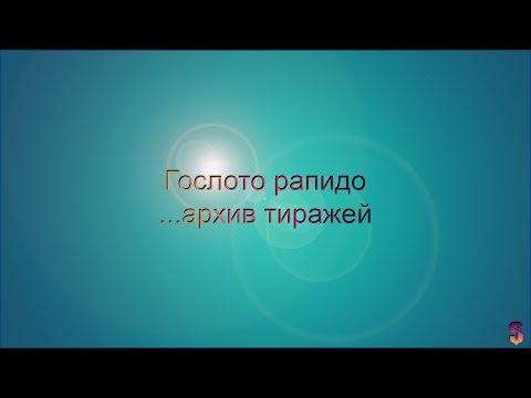 Гослото РАПИДО - архив тиражей онлайн